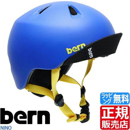 本日2/19(月)24:59までセール中bernヘルメットbernninoストライダー子供用ヘルメッ
