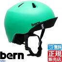 レビューで10%OFFクーポン(次回)★bern ヘルメット bern nino ストライダー ヘルメット 子供用ヘルメット キッズ ヘルメット 子供 ヘル..