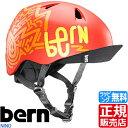 レビューで1500円クーポン(次回)★bern ヘルメット bern nino ストライダー ヘルメット 子供用ヘルメット キッズ ヘルメット 子供 ヘルメット...