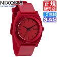 ニクソン 腕時計 レビューで1500円クーポン(次回)★ 送料無料 [正規3年保証] A1191298 ニクソン タイムテラー P ニクソン 腕時計 レディース 腕時計 NIXON 時計 NIXON TIME TELLER P DARK RED ANO ニクソン 腕時計 メンズ nixon 腕時計 10P26Mar16