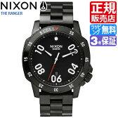 ニクソン 腕時計 レビューで6000円クーポン(次回)★ 送料無料 [正規3年保証] NA506001 ニクソン レンジャー ニクソン 腕時計 メンズ 腕時計 NIXON 時計 NIXON RANGER ALL BLACK ニクソン 腕時計 メンズ nixon レンジャー 腕時計 10P26Mar16
