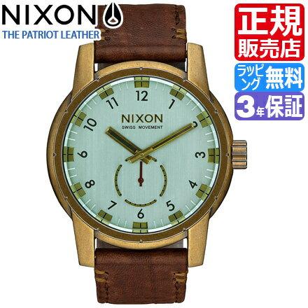 ニクソン 腕時計 レビューで10%OFFクーポン(次回)★ 送料無料 [正規3年保証] NA9382223 ニクソン パトリオット レザー ニクソン 腕時計 メンズ 腕時計 NIXON 時計 NIXON PATRIOT LEATHER BRASS/GREEN CRYSTAL/BROWN ニクソン 時計 nixon 時計 ニクソン パトリオット レザー ニクソン 腕時計 メンズ 腕時計 NIXON 時計 NIXON PATRIOT LEATHER 腕時計 NIXON 腕時計 ニクソン nixon 時計