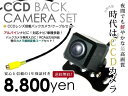 【安心の宅配便 送料無料】バックカメラ CCD + リアカメラ入力ハーネス 車種専用チューニング セッティングモデル HDDカーナビ HD55Sシリーズアルパイン ALPINE