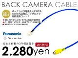 【】【3年保証】 CN-HDS700TD ストラーダ リアカメラ入力ハーネス【純正ディーラーナビ 配線 端子 ケーブル バックカメラ 変換コード 車用品 カー用品】 ACV