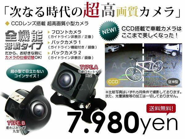 CCDバックカメラ小型リアカメラ埋め込みタイプ可動ステータイプバックモニター最高画質車用品カー用品カ