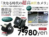 バックカメラ レビューを書いて! 車載カメラ カーモニターセール 期間限定特価 バックモニター  あす楽 カメラ【あす楽 】CCD バックカメラ 小型 リアカメラ 埋め込みタイプ