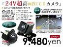 24V 車用 CCD バックカメラ 小型 リアカメラ 埋め込みタイプ 可動ステータイプ トラック バス 24V用 【バックモニター 最高画質 車用品 カー用品 ...