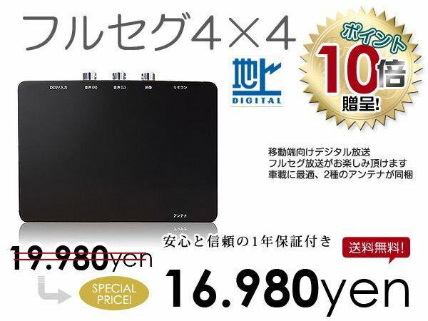 地デジチューナー フルセグチューナー HDMI出力可能 車載用 自動車用 4×4【地上デジ…...:rosy:10185552