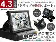 ショッピングバック 高性能4.3インチポップアップモニターCCDカメラ(A/B)【バックモニター 最高画質 車用品 カー用品】ACV