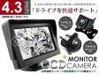 ショッピングバック 高性能4.3インチオンダッシュモニターCCDカメラ(A/B)【バックモニター 最高画質 車用品 カー用品】ACV