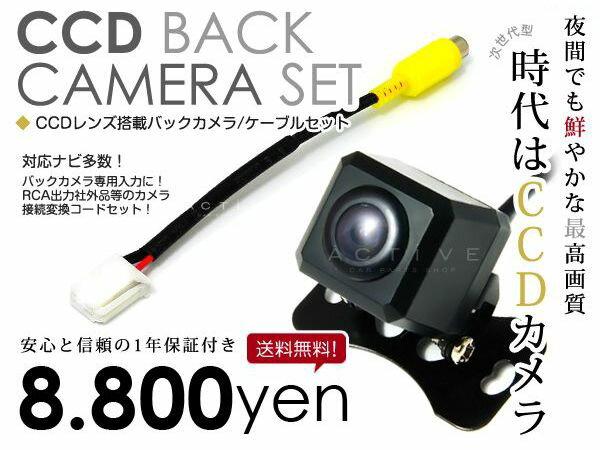 【安心の宅配便配送 送料無料】 バックカメラ CCD + リアカメラ入力ハーネス ND3T…...:rosy:10008055