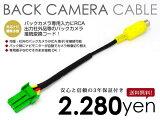 【】【3年保証】 MAX540HD クラリオン/アゼスト リアカメラ入力ハーネス【純正ディーラーナビ 配線 端子 ケーブル バックカメラ 変換コード 車用品 カー用品】 ACV
