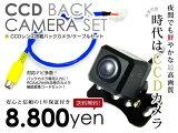 【安心の宅配便配送 】 バックカメラ CCD + リアカメラ入力ハーネス AVIC-HRZ900 カロッツェリア HDD楽ナビ 角型【純正ディーラーナビ 配線 端子 ケーブル 変換