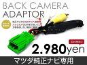 【送料無料】 リアカメラ接続アダプター C9P9 V6 65...