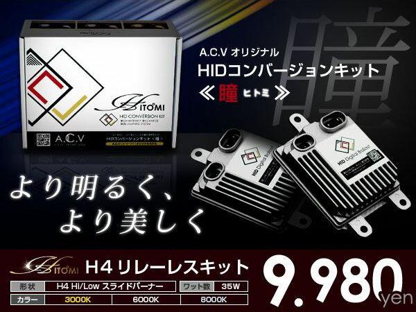 【送料無料】HIDフルキット 35W ライフ H10.10〜H13.4 ロービーム H4スライドリレーレス 【超薄型バラスト/ヘッドライト/フォグライト】