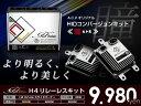 【送料無料】HIDフルキット 35W ツイン H15.1〜H17.12 ロービーム H4スライドリレーレス 【超薄型バラスト/ヘッドライト/フォグライト】