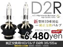 HIDバルブ D2R 35W インテグラ Integra DC5 H13.7〜H16.8 ロービーム 【HID バーナー ヘッドライト キセノン ディスチャージ コンバージョンキット 電球 Hi Low LED フォグランプ 相性抜群】