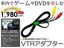 【送料無料】【3年保証】VXD-079MCV ホンダ純正ディーラーナビ用 VTRアダプター 外部入力ケーブル 2006年モデル【DVDプレーヤー Ipod 地デジ ワンセグ ビデオ カメラ AV等が接続できる】 ACV