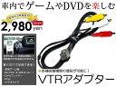 【送料無料】【3年保証】VXM-128VS ホンダ純正ディーラーナビ用 VTRアダプター 外部入力ケーブル 2011年モデル【DVDプレーヤー Ipod 地デジ ワンセグ ビデオ カメラ AV等が接続できる】 ACV