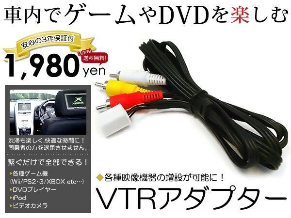 【送料無料】【3年保証】NH3T-W56(N103) トヨタ純正ディーラーナビ用 VTRア…...:rosy:10004439
