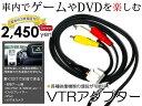 【送料無料】【3年保証】NMN-W50/D50 トヨタ純正ディーラーナビ用 VTRアダプター 外部入力ケーブル 2000年モデル【DVDプレーヤー Ipod 地デジ ワンセグ ビデオ カメラ AV等が接続できる】 ACV