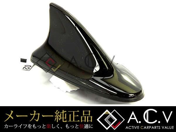 トヨタ 純正 ルーフシャークアンテナ クラウン 200系 ブラック(202)/黒 シャーク…...:rosy:10205269