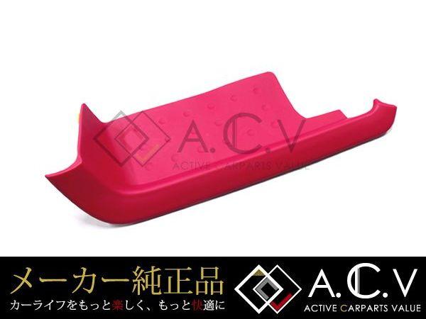 トヨタ アクア 10系 NHP10 純正 インテリアトレイ パネル ピンク 桃色 カラフル…...:rosy:10340071