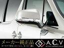 モデリスタ トヨタ 30系 ヴェルファイア ミラーガーニッシュ メッキ 外装 サイド スポーティ 純正交換 メーカーパーツ カスタム ドレスアップ 高品質 DIY