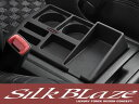 送料無料 センターコンソールトレイ 20系 アルファード 収納 ボックス BOX コンソールボックス カスタム ドレスアップ ドレスアップパーツ シルクブレイズ SilkBlaze DIY