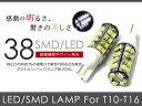 スバル サンバー トラック S2#1LED ポジションランプ 車幅灯 ホワイト T10 38連 SMD ポジション球 スモールランプ クリアランスランプ 2個 セット LEDバルブ ウェッジ球 電球