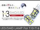 トヨタ アルテッツァ GXE/SXE10系LED ポジションランプ 車幅灯 ホワイト T10 3chip SMD 13連 ポジション球 スモールランプ クリアランスランプ 2個 セット LEDバルブ ウェッジ球 電球