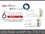 送料無料 ダイハツ キャスト LA250S,LA260SLED ナンバー灯 ライセンス ホワイト 白 T10 6連 FLUX ナンバーランプ 2個 セット LEDバルブ ウェッジ球 電球
