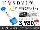 【送料無料】テレビキット エリシオン RR1/RR2/RR3/RR4/RR5/RR6 前期 後期 H16.5〜H22.11【純正ナビ 各 メーカー ナビ ディーラー 様もお使いの ジャンパーキット ナビ キャンセラー データシステム する TVキット】 ACV