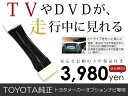 【送料無料】テレビキット セルシオ UCF30/UCF31 ...