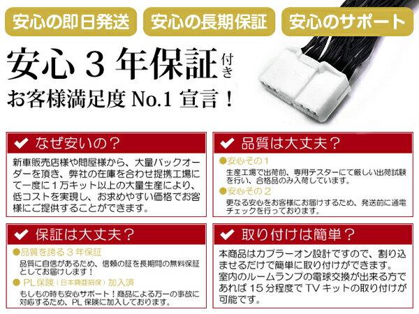 【送料無料】テレビキット アルファード ANH...の紹介画像3