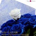 【プリザーブドフラワーのバラの花束】青い薔薇 10本 プロポーズ 誕生日プレゼント 結婚記念日に メッセージ入り 薔薇の花束 ブルーローズ プリザーブドフラワー 薔薇花束