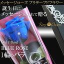 メッセージローズ プリザーブドフラワー 青いバラ 1輪 誕生日プレゼント プロポーズ 記念日に贈るブルーローズ
