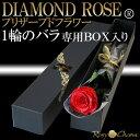 ダイヤモンドローズ プリザーブドフラワー 1本 ボックス入り【プロポーズ 記念日 誕生日プレゼントに贈る1輪のバラ】
