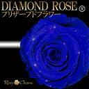 ダイヤモンドローズ プリザーブドフラワー【青いバラ】ブルーローズ 1本 ボックス入り【プロポーズ 記念日 誕生日プレゼントに贈る1輪のバラ】