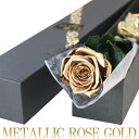 金色の薔薇 1本 プリザーブドフラワー ゴールドローズ プロポーズ 記念日 誕生日 プレゼント 贈り物 1輪のバラ 花束 母の日 薔薇 花 ギフト