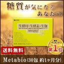 メタバイオ Metabio (30包 約1ヵ月分)生酵母・生酵素・生麹サプリでダイエット! 酵母 酵素 麹 ダイエット サプリ 糖質 生きてる酵母 生きてる酵素 スッキリ快調 生きたまま腸に届く 送料無料 ROTTS ロッツ