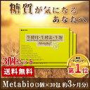 【3個セット】【余分な糖質・脂質を分解!】MetaBio(メタバイオ/30包入/ROTTS/ロッツ)【天然生酵母・生酵素・生麹サプリでダイエット♪】[酵素 酵母][酵素 サプリメント][炭水化物 酵母][生きてる 酵母菌][ビール酵母]