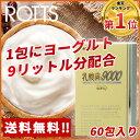 SALE!20%OFF!!【特許乳酸菌FK-23菌配合】ROTTS-1 乳酸菌9000 (ロッツ・ワ...