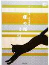 杉本苑子作銀の猫少女、名は筑尾花の櫛CD3枚組