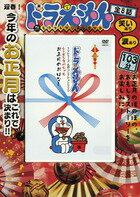 ドラえもん名作コレクションシーズンスペシャル お正月のおはなしD/S...:roudokusha:10004731