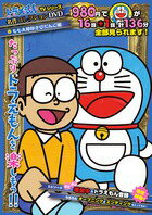 ドラえもんTVシリーズ名作コレクションD/S もも太郎印きびだんご編...:roudokusha:10004733