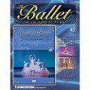 デアゴスティーニバレエ DVDコレクション第45号 アナニアシヴィリと世界のスターたち