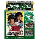デアゴスティーニ ジャッキーチェン DVDコレクション 第18号