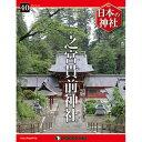 デアゴスティーニ 日本の神社 第40号