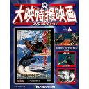 デアゴスティーニ大映特撮DVDコレクション 第6号